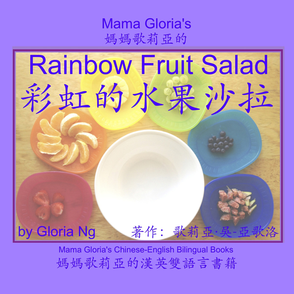 Mama Gloria´s Rainbow Fruit Salad: Mama Gloria ...