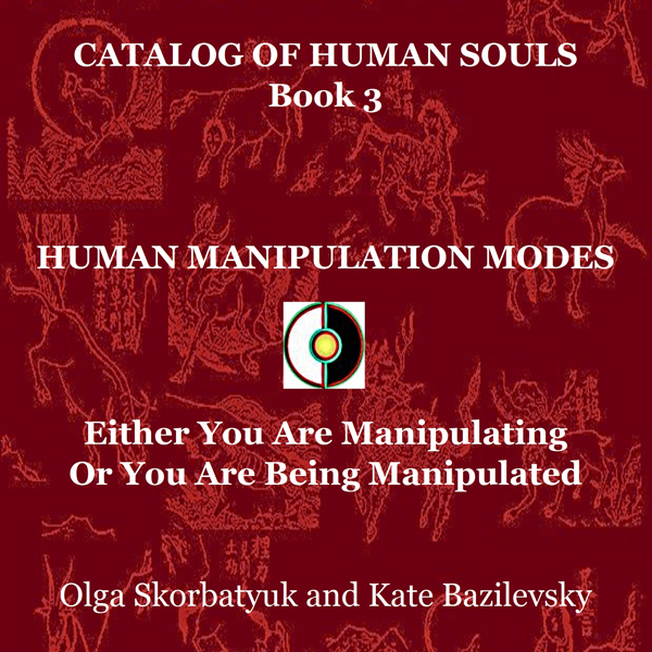 Human Manipulation Modes: Either You Are Manipu...