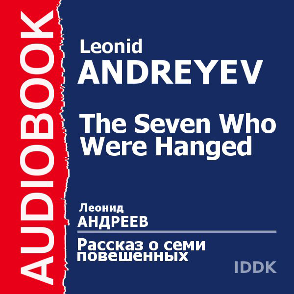 The Seven Who Were Hanged [Russian Edition], Hö...