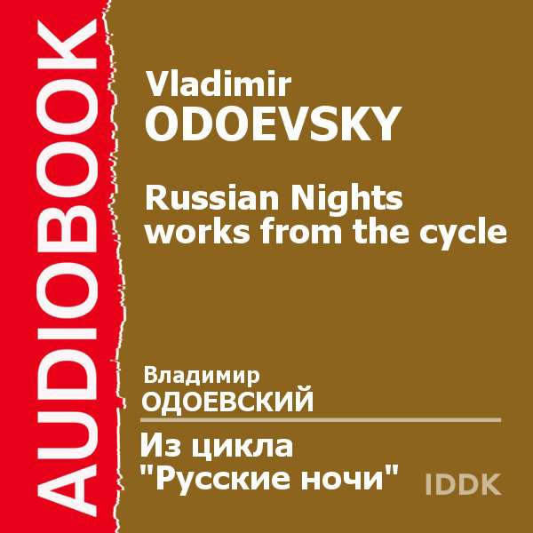 Russian Nights [Russian Edition], Hörbuch, Digi...