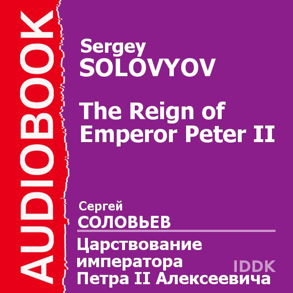 The Reign of Emperor Peter II [Russian Edition]...