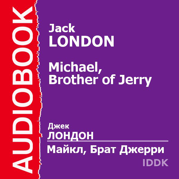 Michael, Brother of Jerry [Russian Edition] , H...
