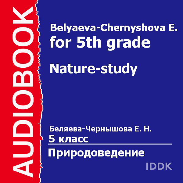 Nature-Study for 5th Grade [Russian Edition] , ...