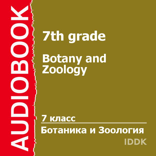 Botany and Zoology for 7th Grade [Russian Editi...