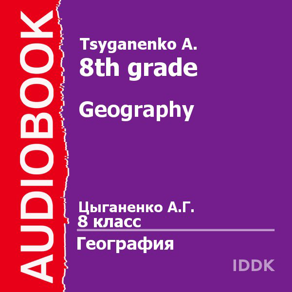 Geography for 8th Grade [Russian Edition] , Hör...