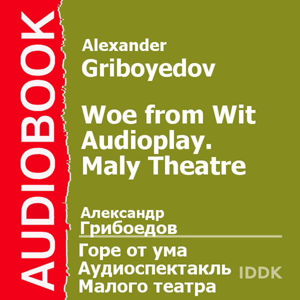 Woe from Wit: Maly Theatre Audioplay (Dramatize...