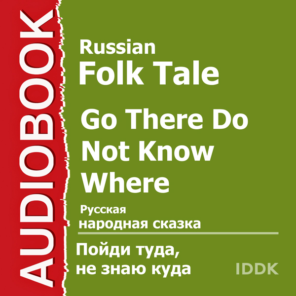 Go There Do Not Know Where [Russian Edition] , ...