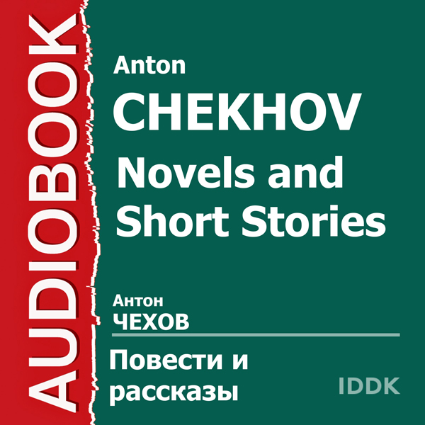 Novels and Short Stories [Russian Ediiton] , Hörbuch, Digital, 1, 297min