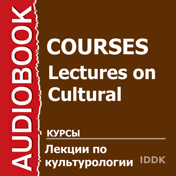 Courses Lectures on Cultural [Russian Edition],...