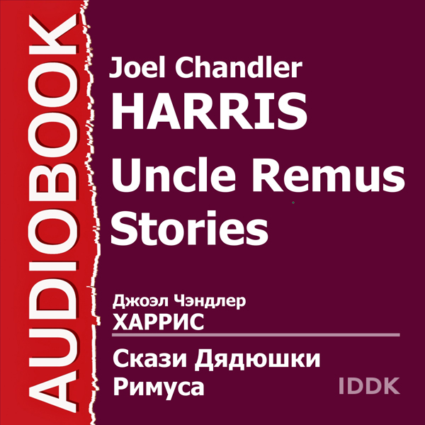 Uncle Remus Stories [Russian Edition] , Hörbuch...