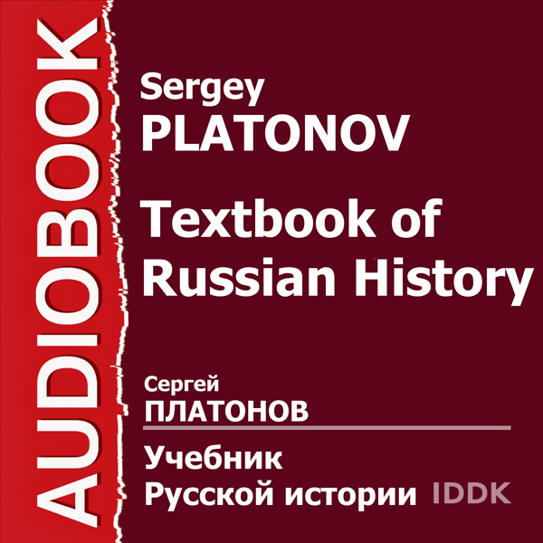 Textbook of Russian History [Russian Edition] ,...