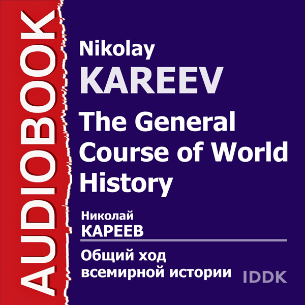 The General Course of World History [Russian Ed...