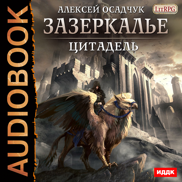 Through the Looking Glass II. Citadel [Russian ...