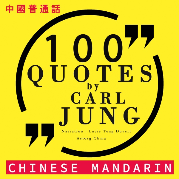100 quotes by Carl Jung in Chinese Mandarin: 中...