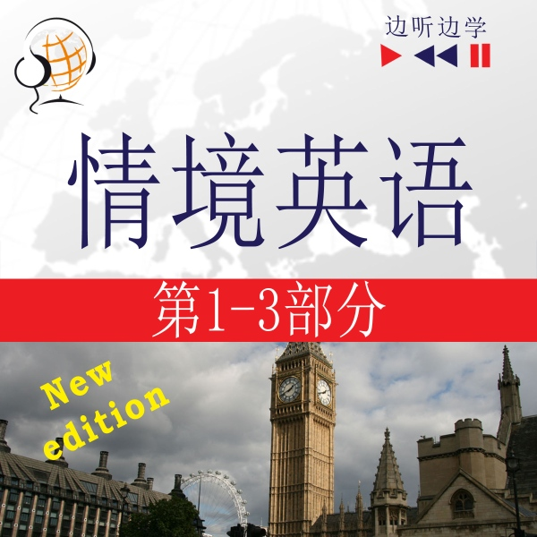 English in Situations (1-3) - For Chinese speak...