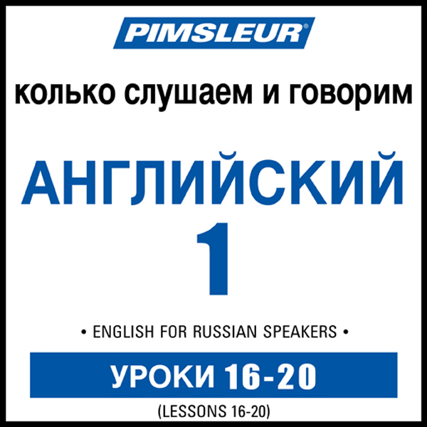 ESL Russian Phase 1, Unit 16-20: Learn to Speak...