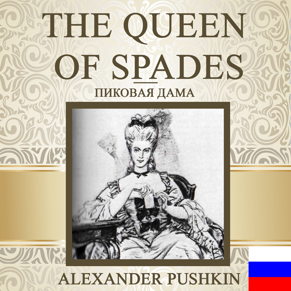 The Queen of Spades [Russian Edition] , Hörbuch...