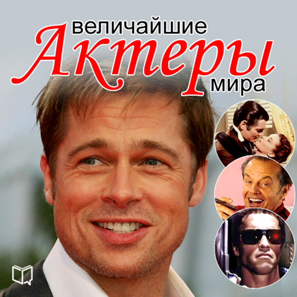 The Greatest Actors of the World [Russian Editi...