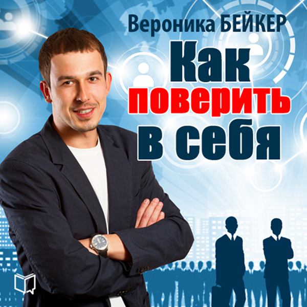 How to Believe in Yourself (Russian Edition) , ...