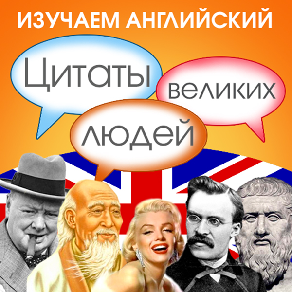 Learn English with Quotes from Great People [Ru...