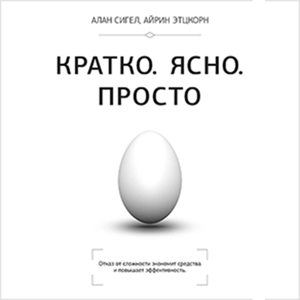 Simple [Russian Edition]: Conquering the Crisis...