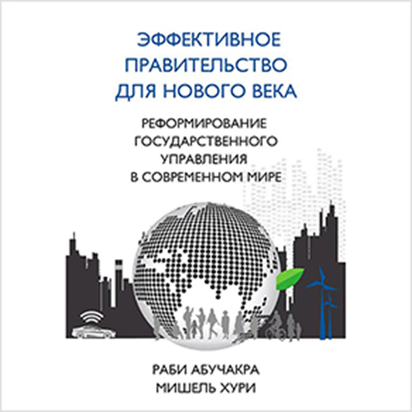 Government for a New Age [Russian Edition] , Hö...