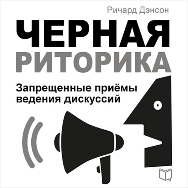 Black Rhetoric [Russian Edition]: Unfair Method...