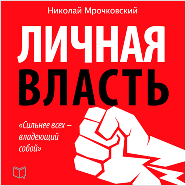 Personal Power [Russian Edition] , Hörbuch, Dig...