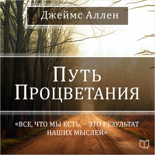 The Path of Prosperity [Russian Edition] , Hörb...
