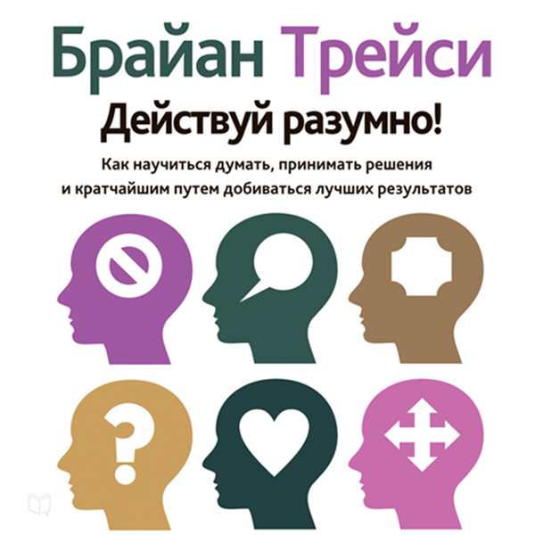 Get Smart! [Russian Edition]: How to Think and ...