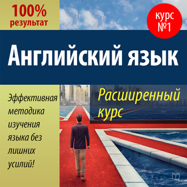 English: Advanced Course [Russian Edition] , Hö...